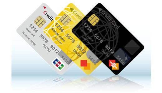クレジットカードについている無担保ローンは普通のカードローンと何が違うのか