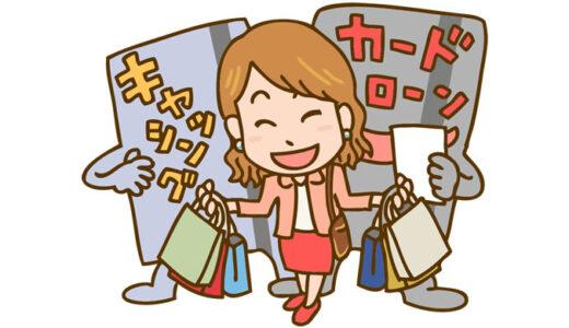 友人が私のバッグの買取資金調達の為に利用したのが銀行カードローンと知って・・
